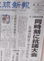 20130409ryukyu_shinpou_2