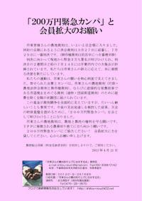 Onegai_kampa_2