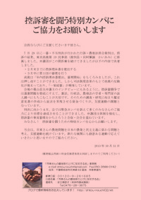 20131031tokubetukampa